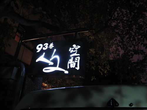 093,[pp7]這次的場地:93巷人文空間