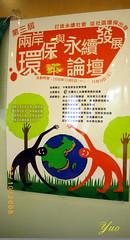 IMGP0738 作者 永和社大社區資訊社