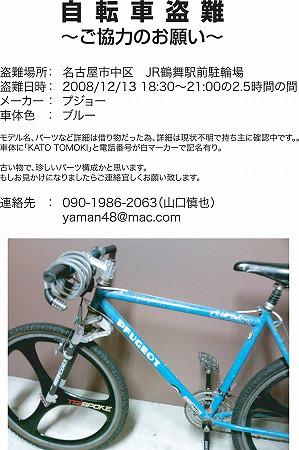 自転車盗難。