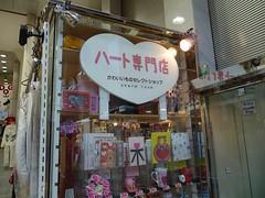 ハート専門店