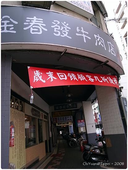 金春發牛肉店1