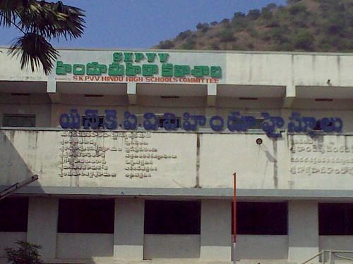 SKPVV Hindu High School Vijayawada