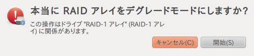 RAID_デグレード開始