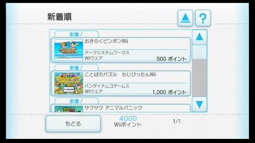 WiiWare (3).jpg