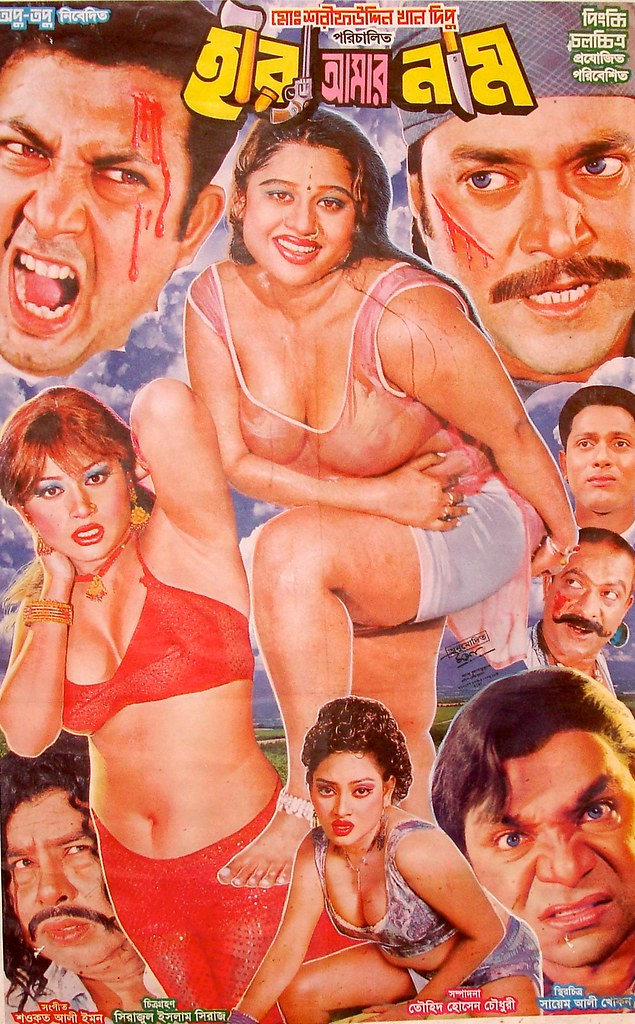 Bangladeshi sex movies