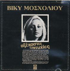Viky Moscholiou