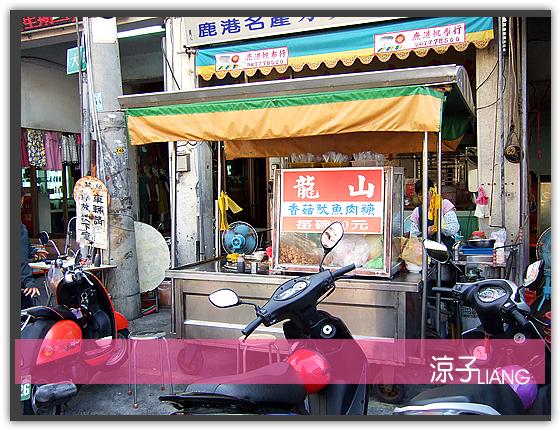 龍山香菇魷魚肉羹01
