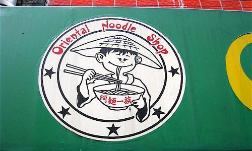 Oriental Noodle Shop