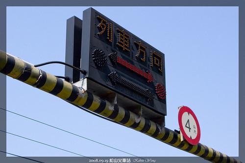 025_松山火車站_20080919
