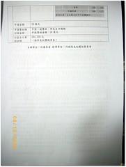 申請書(三) 作者 永和社大社區資訊社