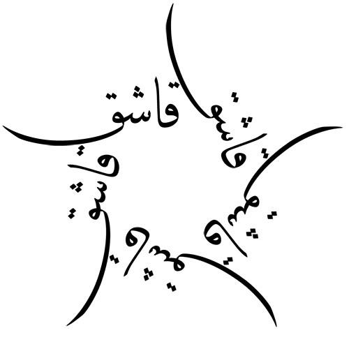 arab tattoo. arabic writing tattoo.