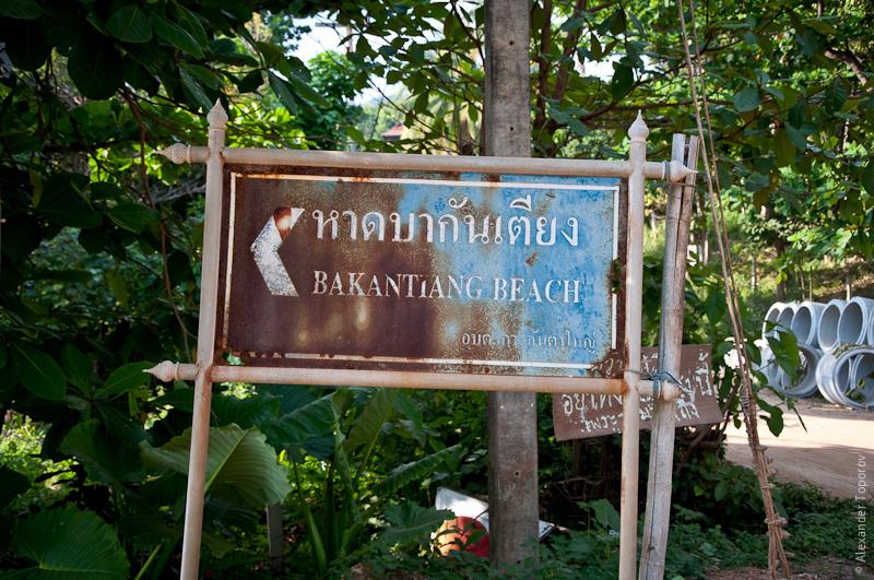 Bakantiang Bay Beach