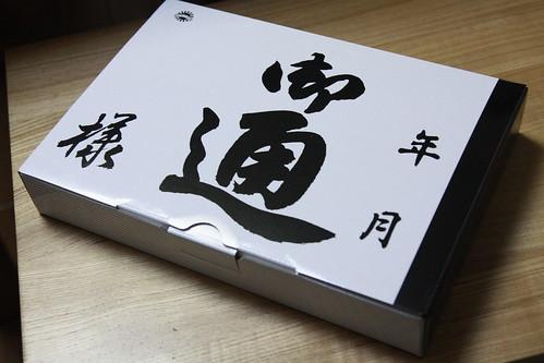 コクヨの株主優待セット 2011