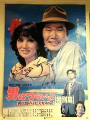 #4088 movie poster