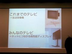 近未来テレビ会議@SONY 11