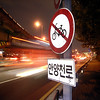 scary (superlocal) Tags: road bicycle sign night geotagged korea photoblog seoul freeway gps southkorea photolog ricohgrdigital seul icn séoul grd 汉城 弘益大学 superlocal r0079637jpg