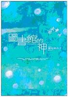 賴尾麻衣子 圖書館的神 by you.