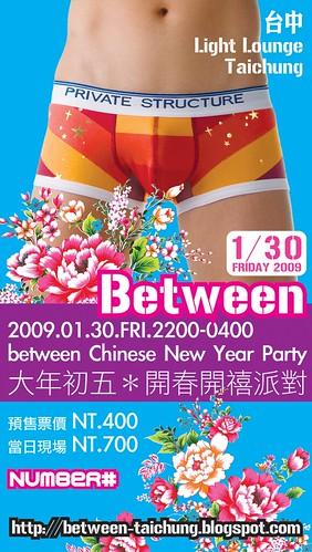 DM-Between