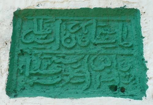 pasa 09 Inscription au-dessus de la porte