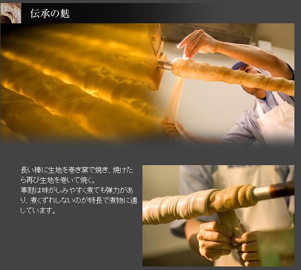 金沢 加賀麩不室屋 車麩 - Windows Internet Explorer 23.06.2011 174045