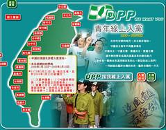 民進黨青年線上入黨 DPP.YOUTH http://www.flickr.com/photos/anchime/2421390434/
