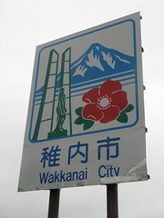 Entering Wakkanai City at last