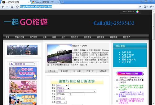 Google Chrome14