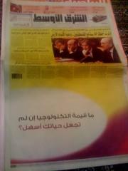 Ashraq Alawsat with STC ad