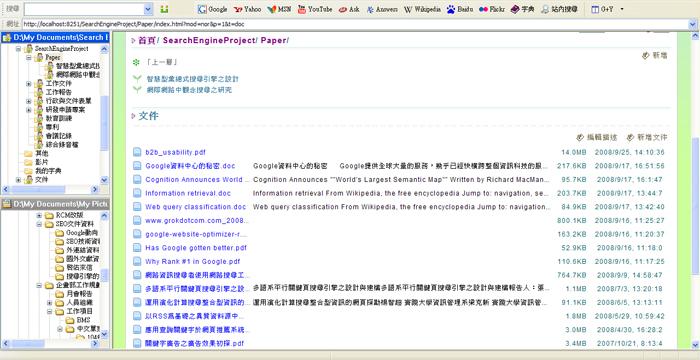從E化到Web化