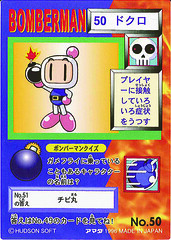 bman card set - no.50 (side b) (derkaalfuri) Tags: set japanese scans soft awesome 1996 card trading hudson 300 collectable bomberman dpi