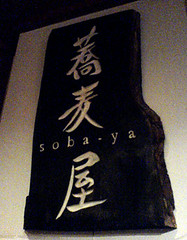 sobaya (Heartfish Press) Tags: nyc blog inspirations heartfish