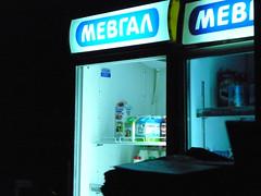 2008-08-Ellada119bd