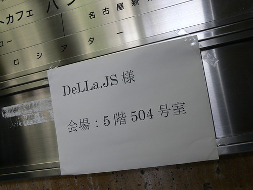 DeLLa.JS 「JavaScript第5版」読書会 #10 on Flickr