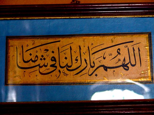 """""""Allahoma barek lana fi shamena"""" means: """"O Allah, bless our Sham"""" (Sham is Damascus, or the Bilad Al Sham in general: Syria, Jordan, Lebanon and Palestine) This artwork is situated in the Hajj (Pilgrim) room, in the Qaser Al-Azem museum in Damascus."""