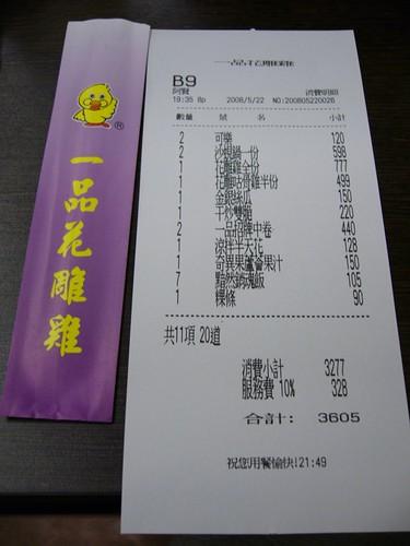 P1120552.JPG