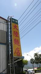 15.南華大陸麵店