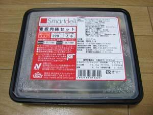 スマートデリの青椒肉絲のパッケージ