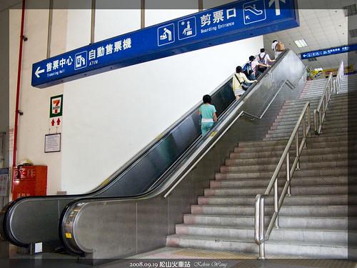 006_松山火車站_20080919
