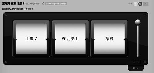 惡搞縯紛樂 (by tenz1225)