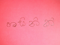 H's name in Sinhalese writing