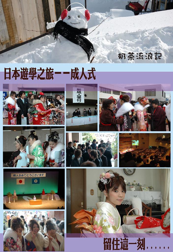 日本遊學之旅--成人式:留住這一刻