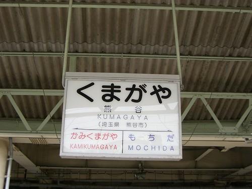 熊谷駅/Kumagaya station