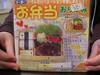 Origami Japanese Food Package