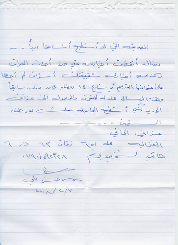 Letter from Syria #1