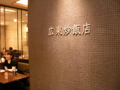広東炒飯店 なんばパークス店