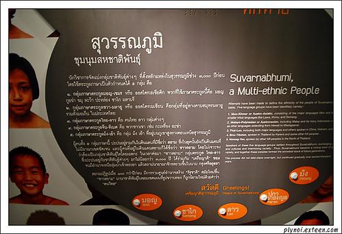 Museum Siam 20