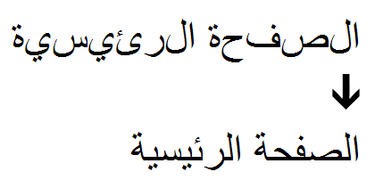 arabic-ligatures