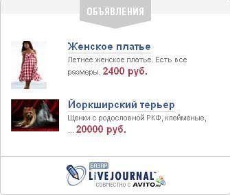 Livejournal перетворять на базар