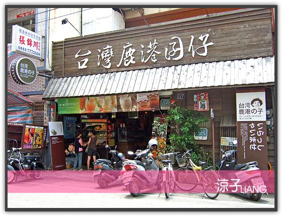 台灣鹿港囝仔01