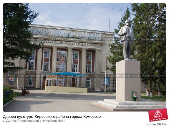 фото: Кемерово-2